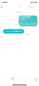 pairsの相手からのメッセージ開封する前の画面