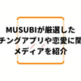 MUSUBIが厳選したマッチングアプリや恋愛に関するメディアを紹介