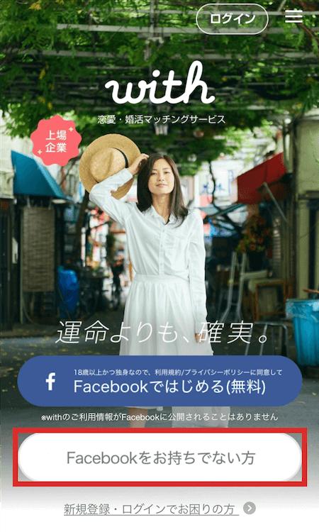 マッチングアプリ「with」はFacebookなしで登録することができる