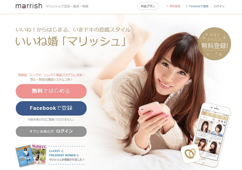 マリッシュ公式サイトのキャプチャ