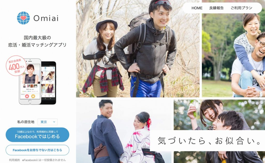 Omiaiのホームページ