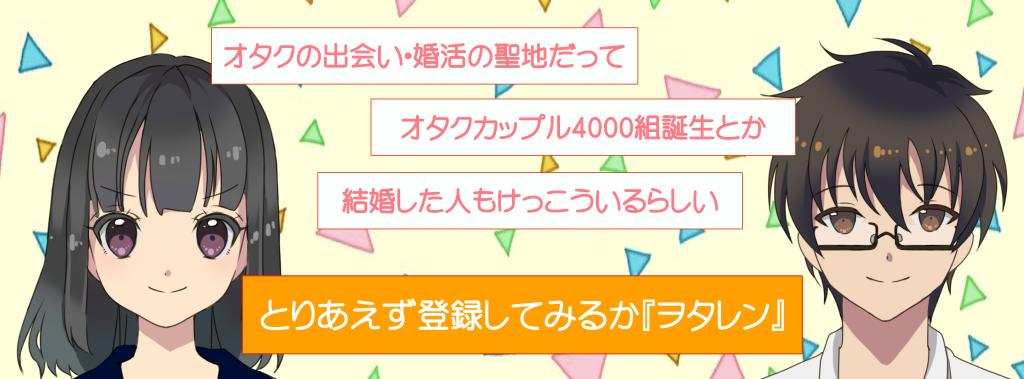 オタク向けマッチングアプリ「ヲタレン 」の公式サイトキャプチャ