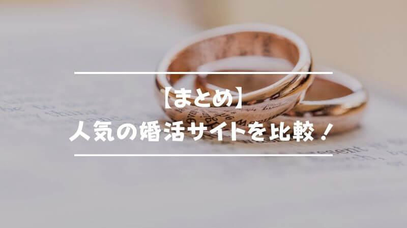 【まとめ】人気の婚活サイトを比較!おすすめサイトを一覧で紹介