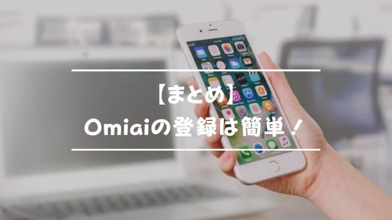 【まとめ】Omiaiの登録は簡単!正しい手順を知って、スムーズに登録しましょう!