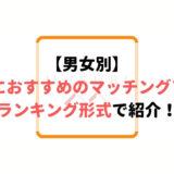 【男女別】10代におすすめのマッチングアプリランキング!特徴や料金から出会い方まで紹介!
