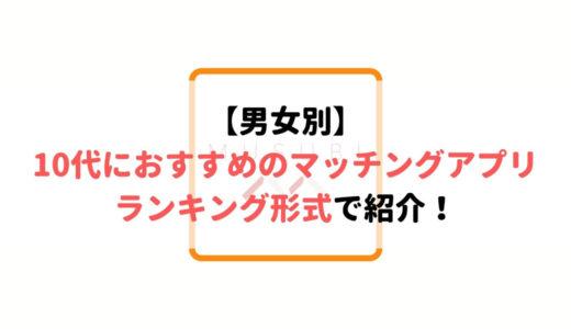 10代でも出会えるマッチングアプリ10選 !料金・特徴を徹底解説!