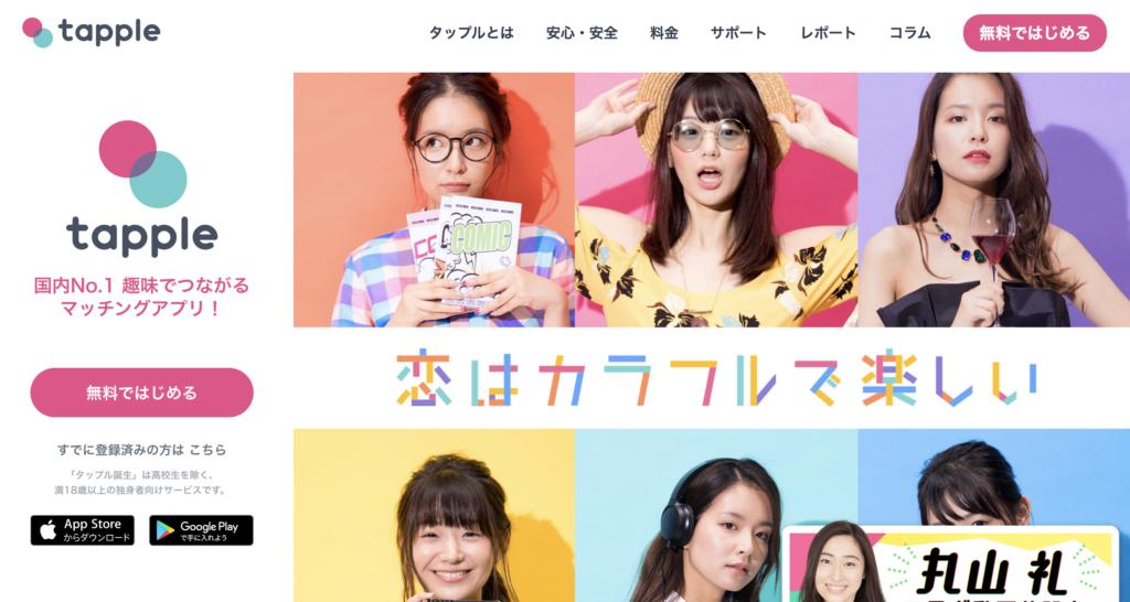 東京での出会いにおすすめのマッチングアプリ タップル誕生
