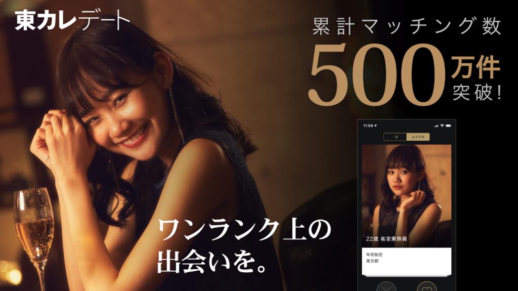 東カレデートのHP【累計マッチング数500万件突破】