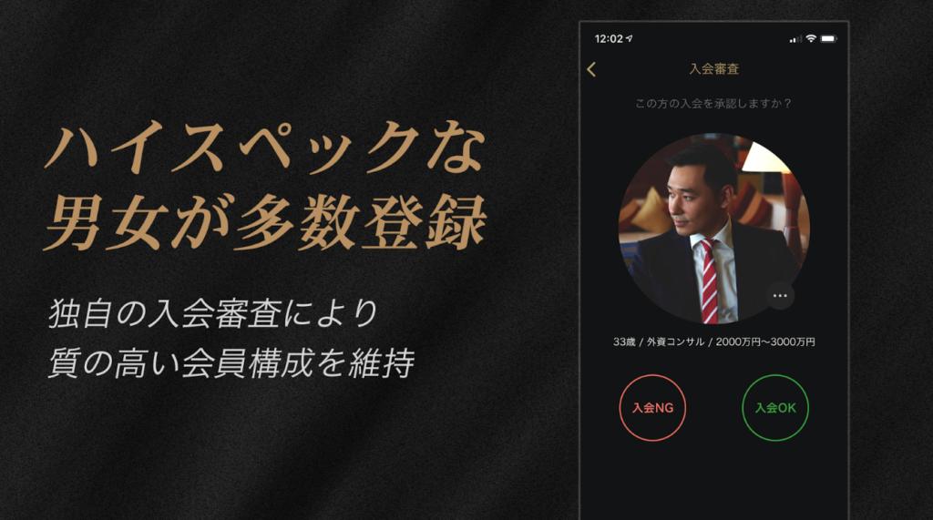 東カレデートのアプリダウンロード画面【ハイスペックな男女が多数登録】
