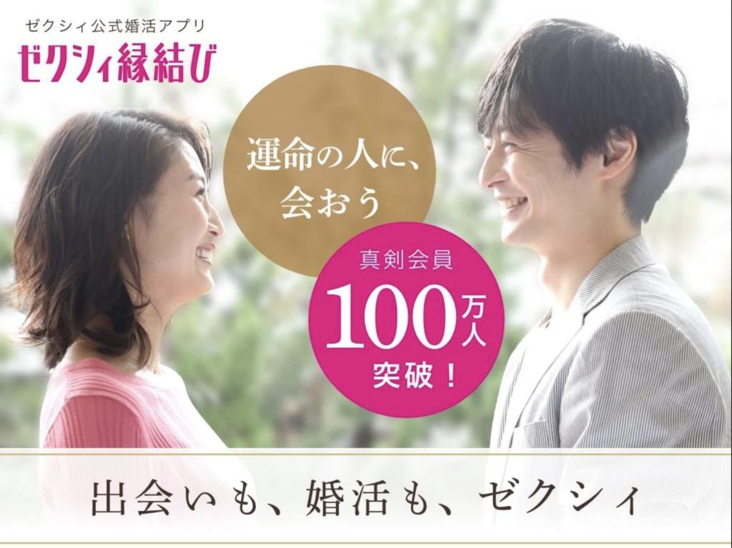婚活アプリ「ゼクシィ縁結び」は会員数100万人突破