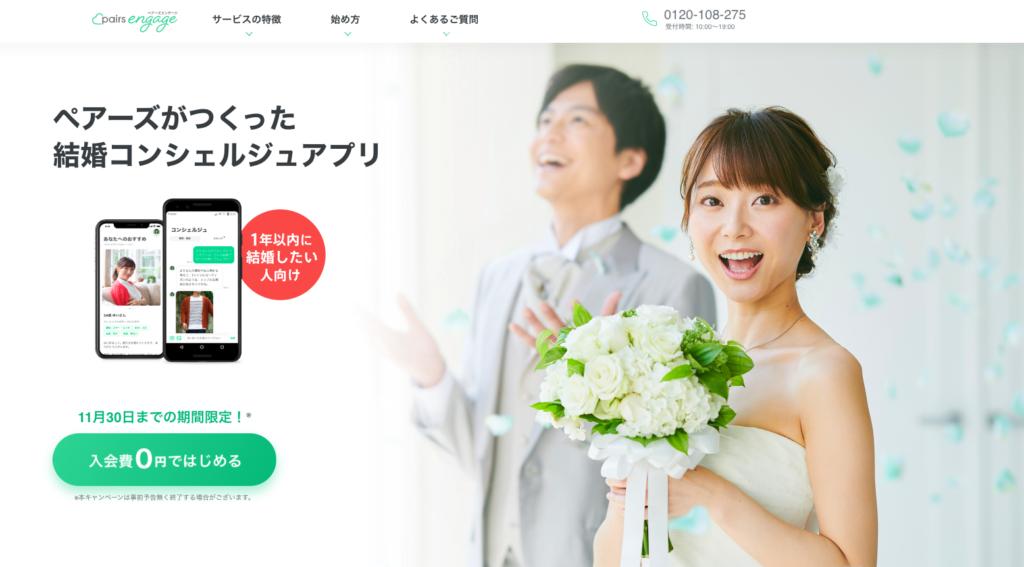 婚活アプリ「ペアーズエンゲージ」のHP