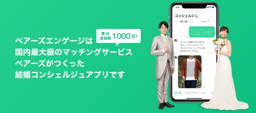 婚活アプリ「ペアーズエンゲージ」はペアーズの姉妹アプリ
