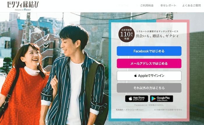 婚活アプリ「ゼクシィ縁結び」の公式サイトキャプチャ