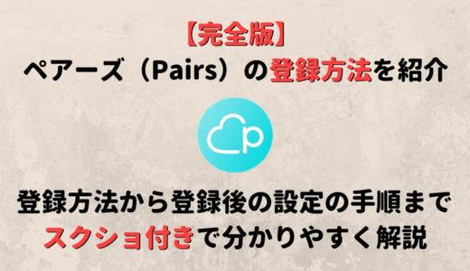 ペアーズ(Pairs)の登録方法を画像付きでわかりやすく解説!
