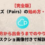 【最新版】ペアーズ(Pairs)の始め方から出会うまでのやり方を写真付きで徹底解説