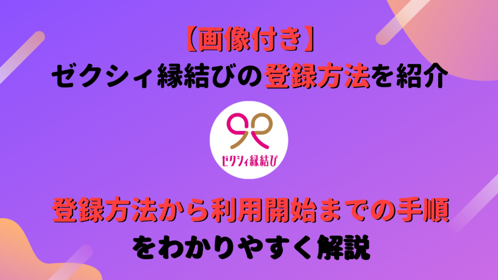 ゼクシィ縁結びの登録方法・手順【画像付き】