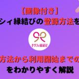 【完全版】ゼクシィ縁結びの登録方法を画像付きで分かりやすく解説!