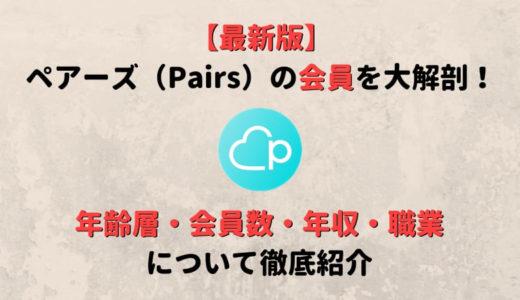 【最新版】ペアーズ(Pairs)会員大解説!年齢層・会員数・年収・職業まとめ