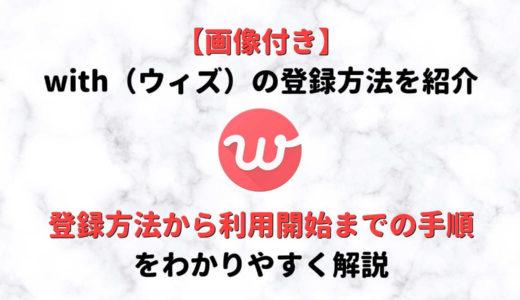 【スクショ付】with(ウィズ)の登録方法!電話番号・Facebookの好きな方で登録しよう!