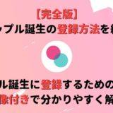【完全版】タップル誕生の登録方法を画像付きで分かりやすく解説!