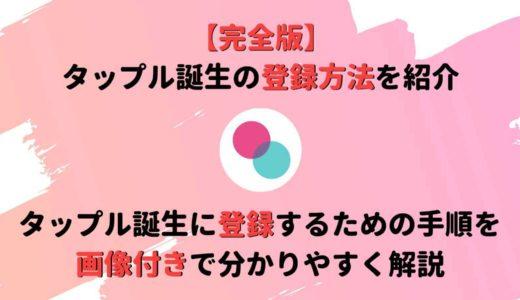 【完全版】タップルの登録方法をスクショ画像付きで分かりやすく解説!