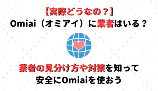 マッチングアプリ「Omiai(オミアイ)」に業者入るのか?業者の見分け方や対策を紹介