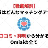 マッチングアプリ「Omiai」とは?口コミ・評判から分かるOmiaiの全て