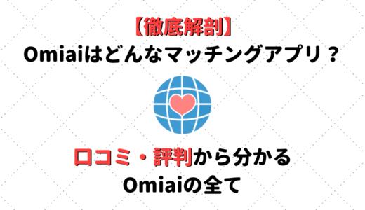 Omiaiの評判・口コミをみてわかったリアルな実情!裏側を徹底解明!