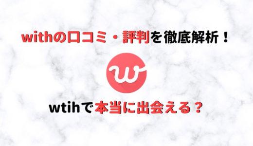 with(ウィズ)の評判・口コミは?本当に出会えるのか21件の体験談・評価を検証!
