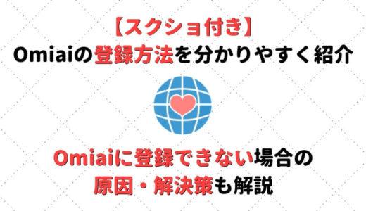 Omiaiの登録方法&登録できない原因・解決法を画像付きで紹介!お得な登録手順も