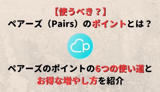 ペアーズ(Pairs)のポイントとは?6つの使い道とポイントのお得な増やし方