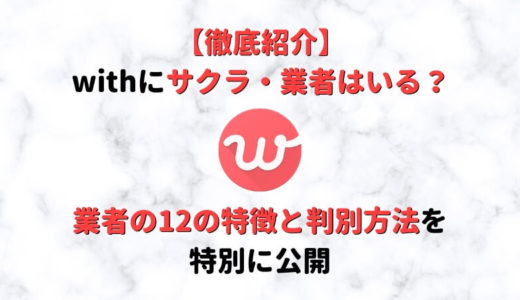 with(ウィズ)にサクラや業者はいる?12の特徴と判別方法を特別に公開!