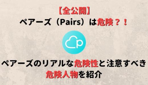 ペアーズ(Pairs)は危険なアプリなの?要注意人物リストと危険人物の見分け方を紹介!
