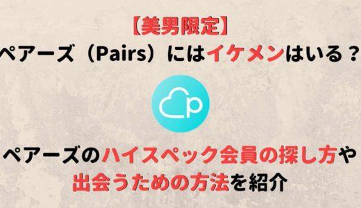 【美男祭り】ペアーズ(Pairs)はイケメンが多い?ハイスペック男性の探し方