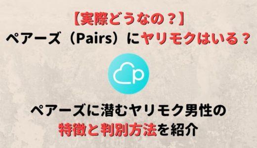 【ヤリチンNG】ペアーズ (Pairs)にヤリモクはいる?特徴と判別方法も紹介