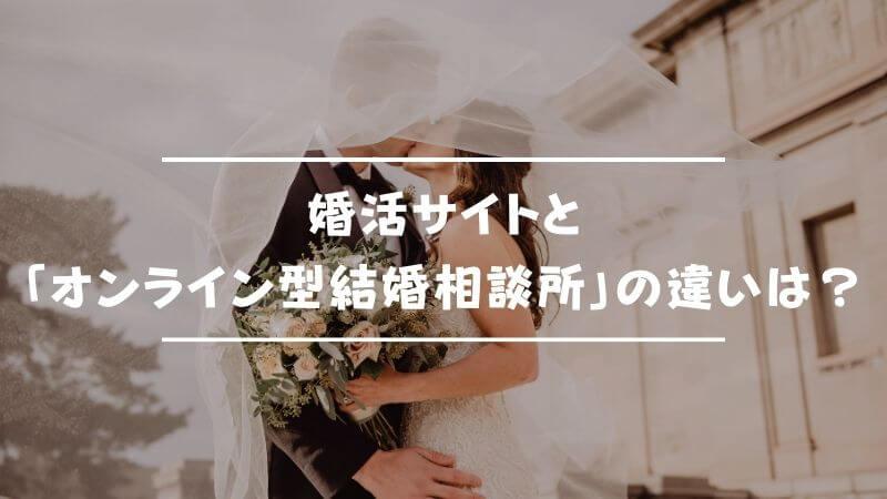 婚活サイトと「オンライン型結婚相談所」の違いは?
