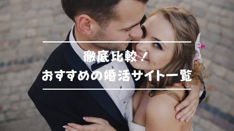 徹底比較!おすすめの婚活サイト一覧