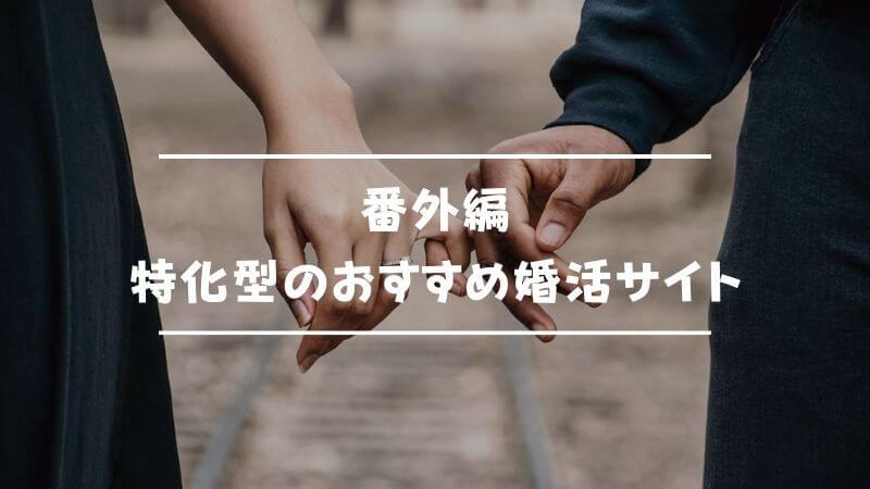 番外編:特化型のおすすめ婚活サイト