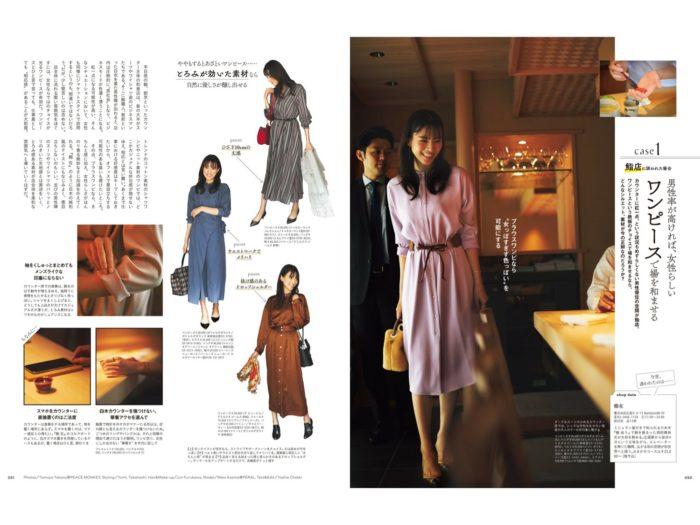 【審査の参考】東京カレンダーのデート雑誌