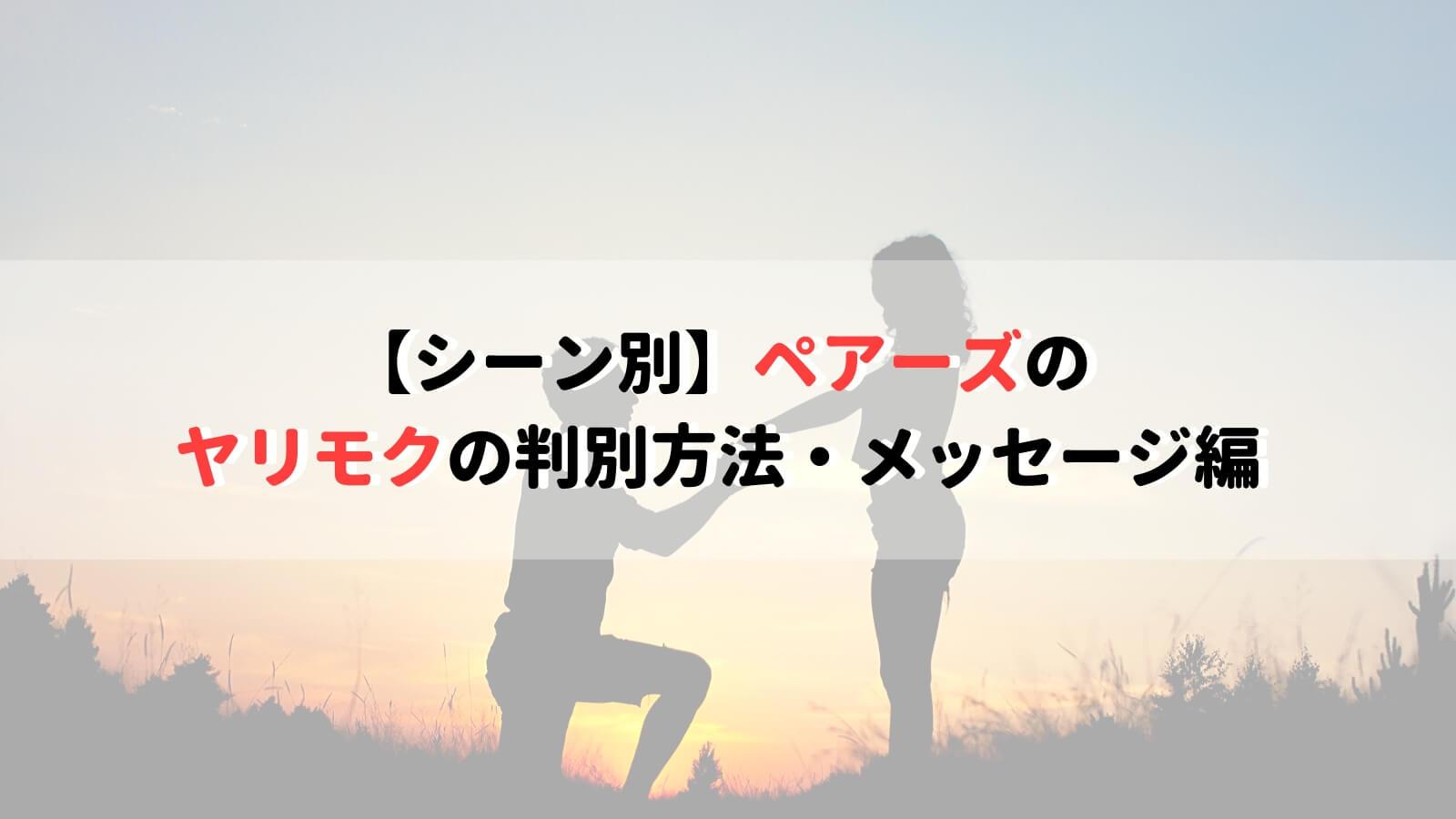 【シーン別】ペアーズのヤリモク判別方法・メッセージ編