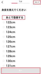 OmiaiのFacebook登録の手順 詳細プロフィールの一部作成2