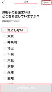 OmiaiのFacebook登録の手順 相手の条件登録3
