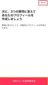 OmiaiのFacebook登録の手順 詳細プロフィールの一部作成