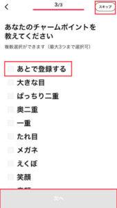 OmiaiのFacebook登録の手順 詳細プロフィールの一部作成4