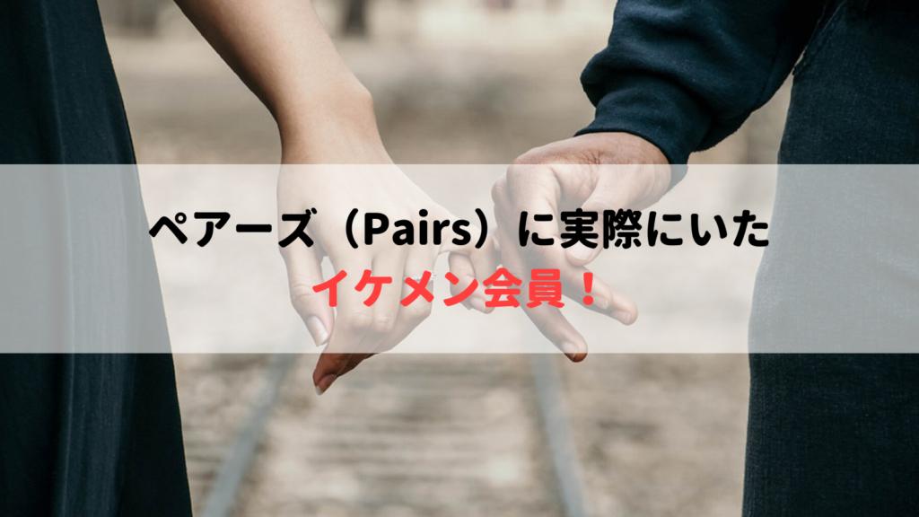 ペアーズ(Pairs)に実際にいたイケメン会員!