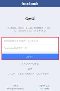 OmiaiのFacebook登録の手順 Facebookのログイン情報を入力2