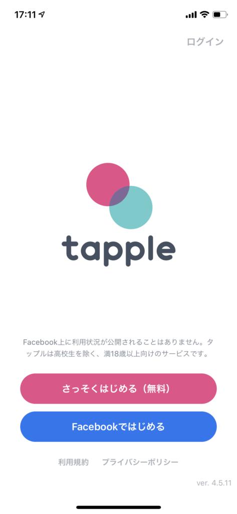 タップル誕生 登録