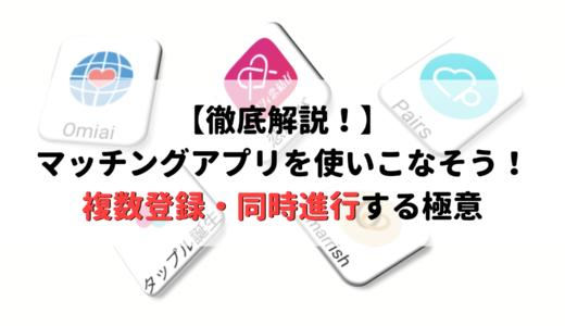【やらないと損】マッチングアプリは複数登録・併用・同時進行が一番出会える!