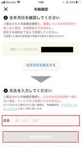 OmiaiのFacebook登録の手順 年齢確認4