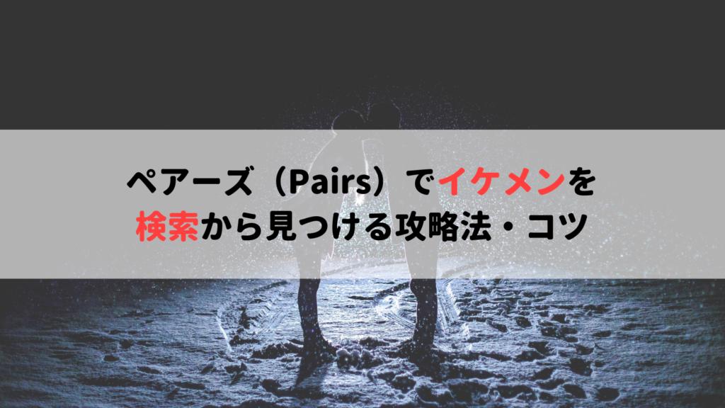 ペアーズ(Pairs)でイケメンを検索から見つける攻略法・コツ